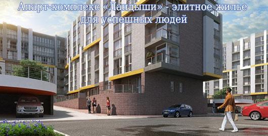 Апарт-комплекс «Ландыши» - элитное жилье для успешных людей