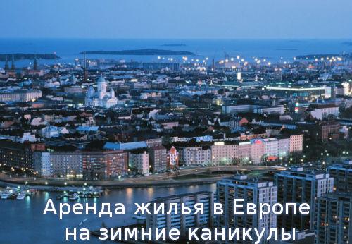 Аренда жилья в Европе на зимние каникулы