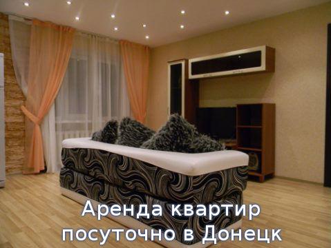 Аренда квартир посуточно в Донецк