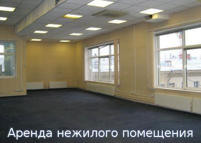 Аренда нежилого помещения