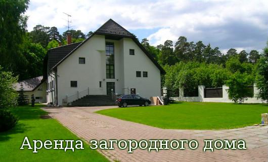 Аренда загородного дома