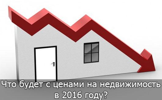 Что будет с ценами на недвижимость в 2016 году?