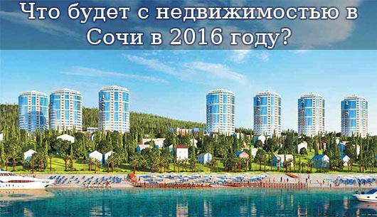 Что будет с недвижимостью в Сочи в 2016 году?