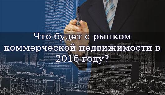 Что будет с рынком коммерческой недвижимости в 2016 году?