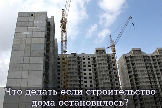 Что делать если строительство дома остановилось?