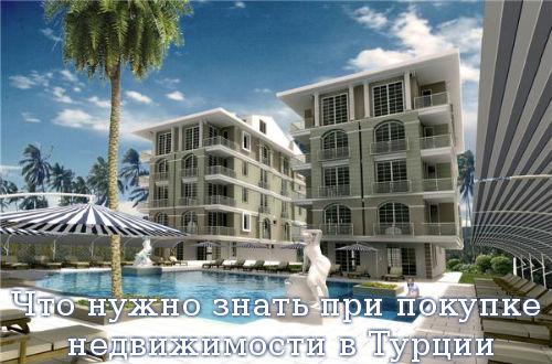 Что нужно знать при покупке недвижимости в Турции