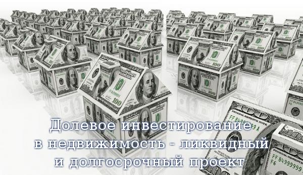 Долевое инвестирование в недвижимость - ликвидный и долгосрочный проект