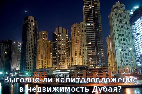 Выгодно ли капиталовложение в недвижимость Дубая?