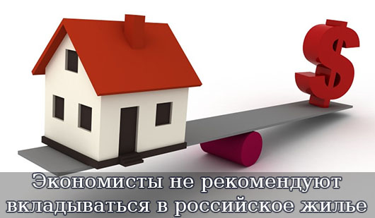 Экономисты не рекомендуют вкладываться в российское жилье