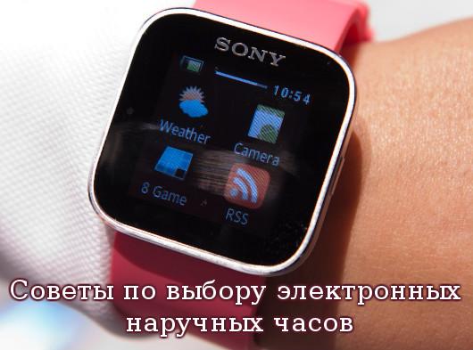 часы электронные наручные