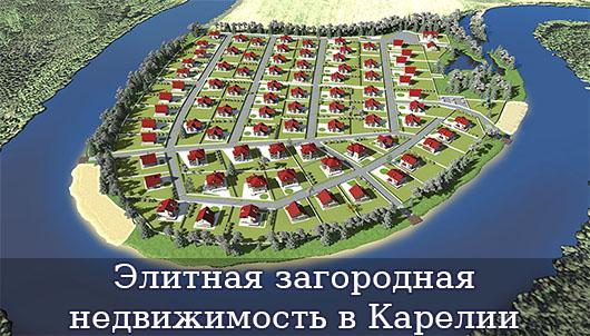 Элитная загородная недвижимость в Карелии