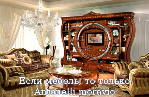 Если мебель, то только Аntonelli moravio