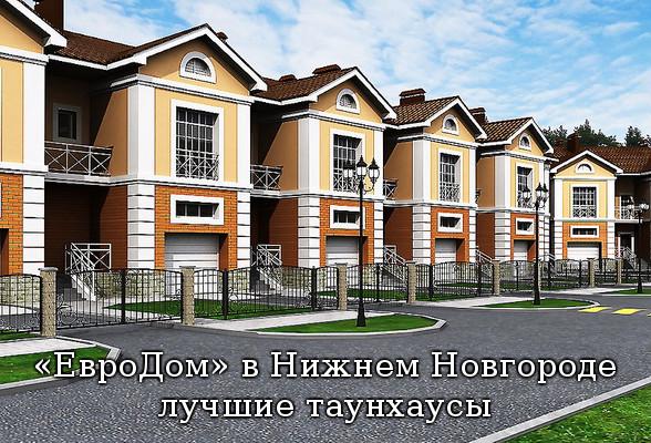 «ЕвроДом» в Нижнем Новгороде