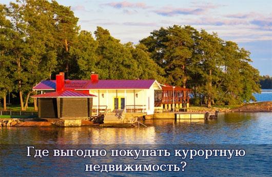 Где выгодно покупать курортную недвижимость?