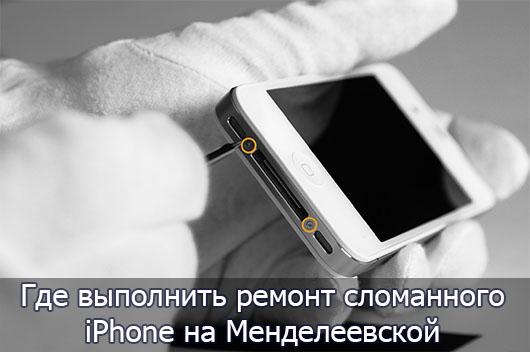 Где выполнить ремонт сломанного iPhone на Менделеевской