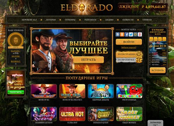 Играть в бесплатные азартные игровые симуляторы автоматов на сайте игрового клуба клуб Ельдорадо