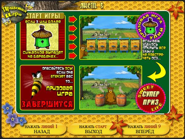 Игровой автомат Sweet Life - бесплатно попробуй слот в онлайн Вулкан казино
