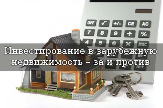 Инвестирование в зарубежную недвижимость – за и против