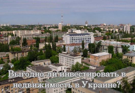 инвестировать в недвижимость в Украине