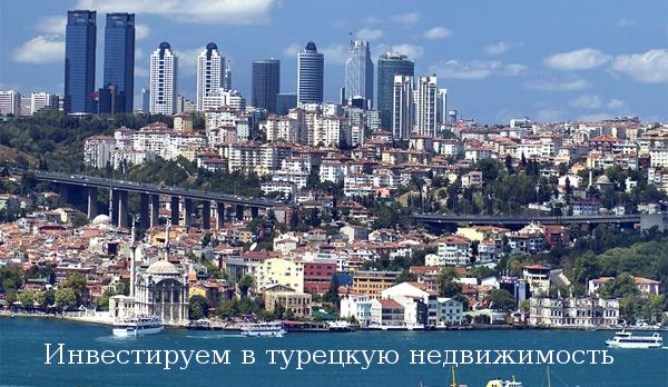 Инвестируем в турецкую недвижимость