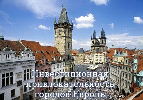 Инвестиционная привлекательность городов Европы