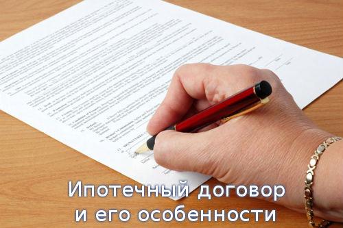 Ипотечный договор и его особенности