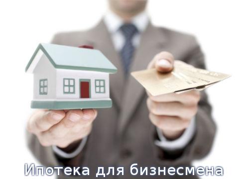 Ипотека для бизнесмена