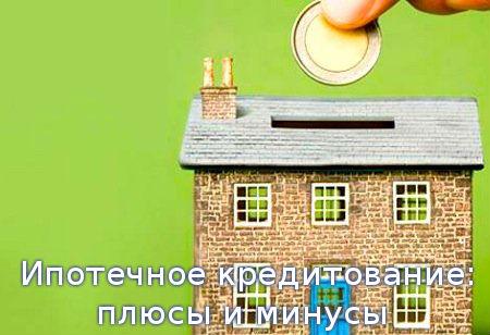 Ипотечное кредитование: плюсы и минусы