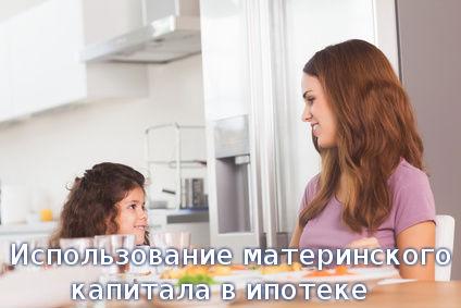 Использование материнского капитала в ипотеке