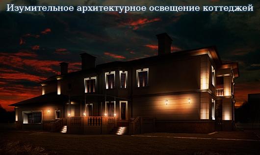 Изумительное архитектурное освещение коттеджей