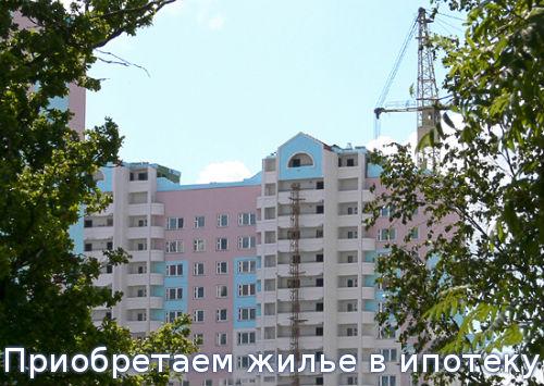 Приобретаем жилье в ипотеку