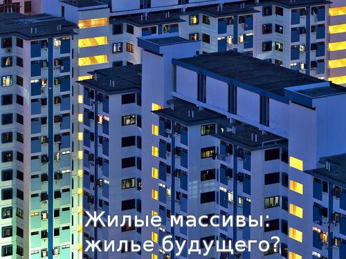 Жилые массивы: жилье будущего?