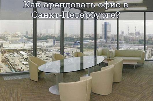 Как арендовать офис в Санкт-Петербурге?