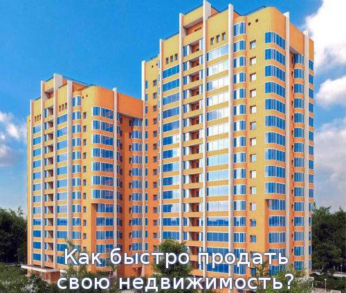 Как быстро продать свою недвижимость?