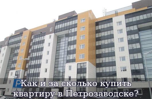 Как и за сколько купить квартиру в Петрозаводске?