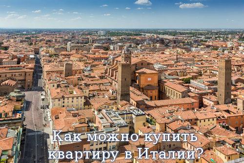 Как можно купить квартиру в Италии?