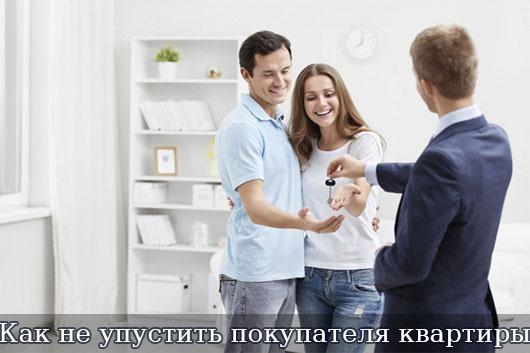 Как не упустить покупателя квартиры