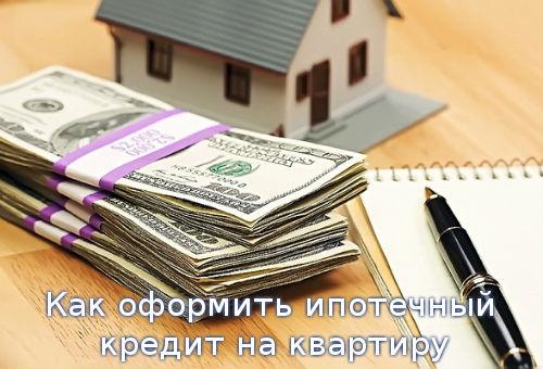 Как оформить ипотечный кредит на квартиру