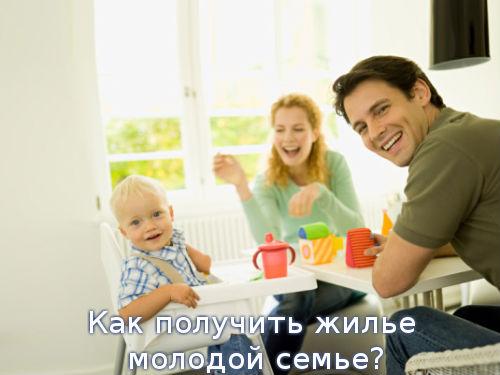 Как получить жилье молодой семье?