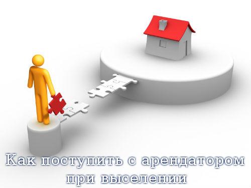 Как поступить с арендатором при выселении