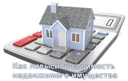 Как повысить стоимость недвижимого имущества