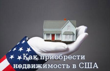 Как приобрести недвижимость в США