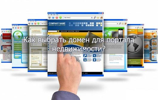 Как выбрать домен для портала недвижимости?