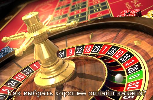 Как выбрать хорошее онлайн казино?
