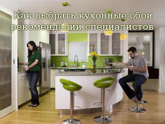 Как выбрать кухонные обои