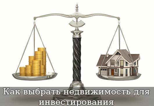 Как выбрать недвижимость для инвестирования