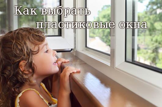 выбрать пластиковые окна
