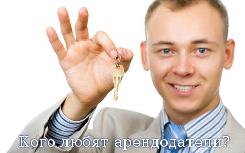 Кого любят арендодатели?