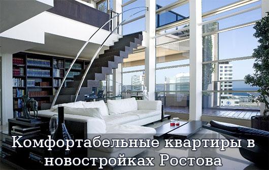 Комфортабельные квартиры в новостройках Ростова