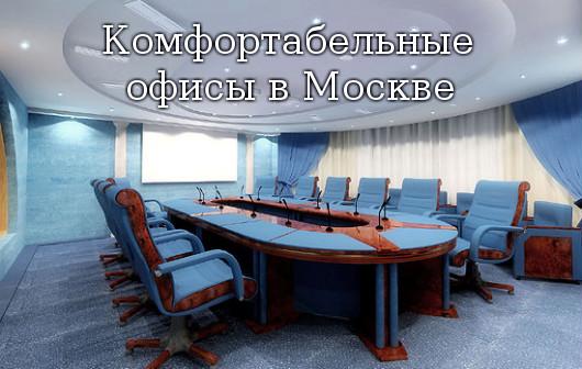 Комфортабельные офисы в Москве
